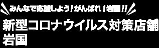 みんなで応援しよう!がんばれ!岩国!!新型コロナウイルス対策店舗 岩国 logo