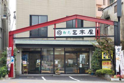 Sakuraan Mikiya