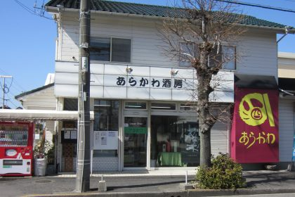 ARAKAWA Liquor Store
