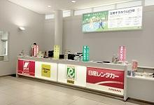 Times Car Rental Iwakuni Kintaikyo A.P. Branch