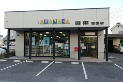 YAMANAKA (IWAKUNI STORE)