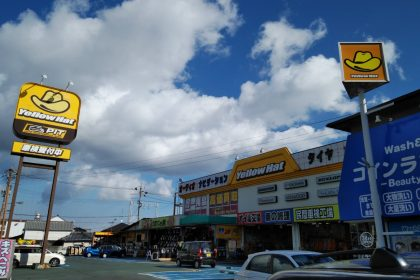 YELLOW HAT,  MINAMI-IWAKUNI SHOP