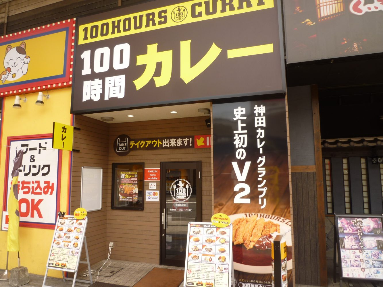 100HOURS CURRY – welcomesticker|IWAKUNI Store Search