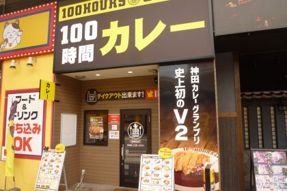 100HOURS CURRY