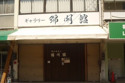 Gallery Kinmeikan