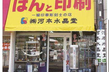 Kawamoto crystal shop