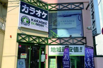 KARAOKE NO MORI, IWAKUNI