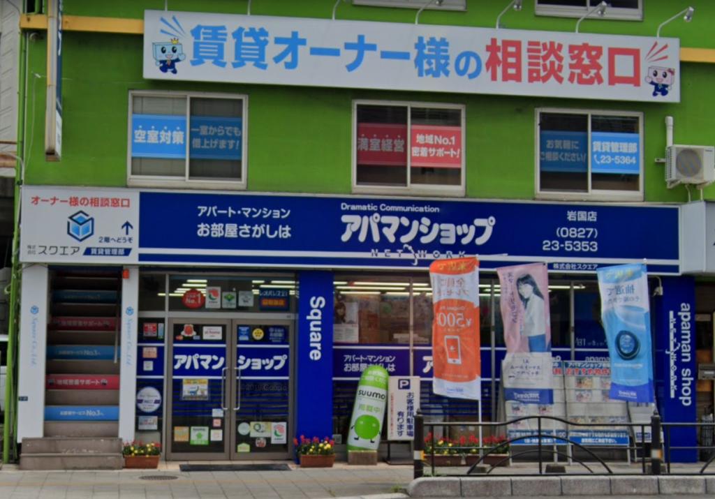Square (Apamanshop Iwakuni)