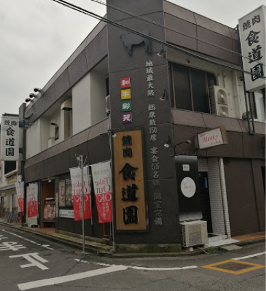 Yakiniku Shokudoen